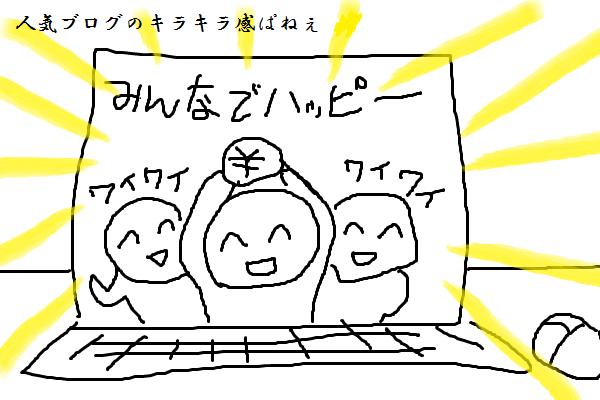 人気ブログのキラキラ感ぱねぇ