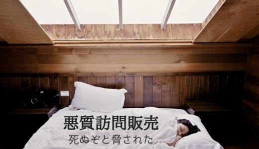悪質訪問販売で死ぬぞと脅され30万円の羽毛布団を購入しそうになった昔話