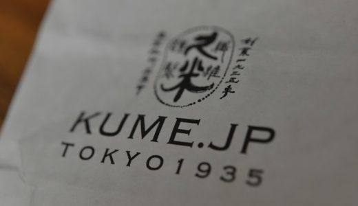 久米繊維の日本製Tシャツをレビュー~01Tシャツ、サスティナブルライン、KO-DA×久米繊維の比較~