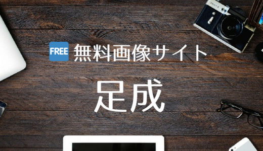 商用利用可能、著作権表記不要、改変自由な無料画像サイト「足成」
