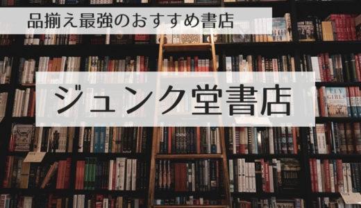 ジュンク堂書店 池袋本店~品揃え最強の座り読みできる本屋さん~