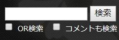 足成の検索画面