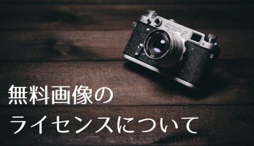 無料画像のライセンスについて~商用利用可能、著作権表記不要、改変自由なパブリックドメインとCC0ライセンス~