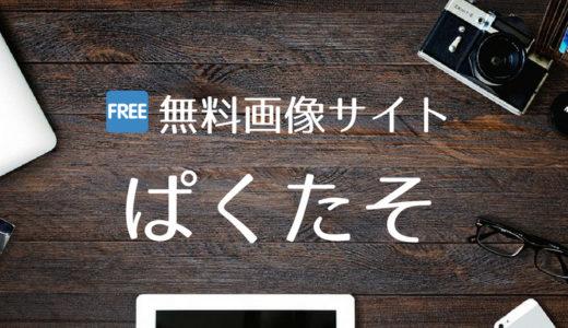 商用利用可能、著作権表記不要、改変自由な無料画像サイト「ぱくたそ」