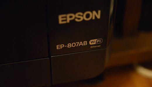 プリンタのタッチパネルが反応しない~エプソンプリンターEP-807ABが故障~