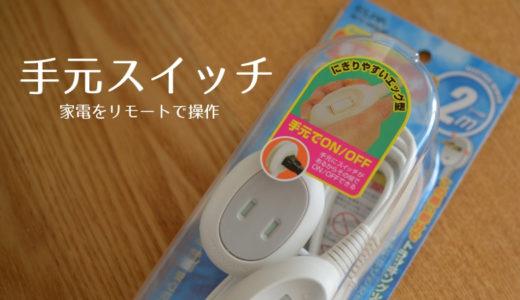 手元スイッチ~遠くの家電をリモートでON・OFFできるコンセント~