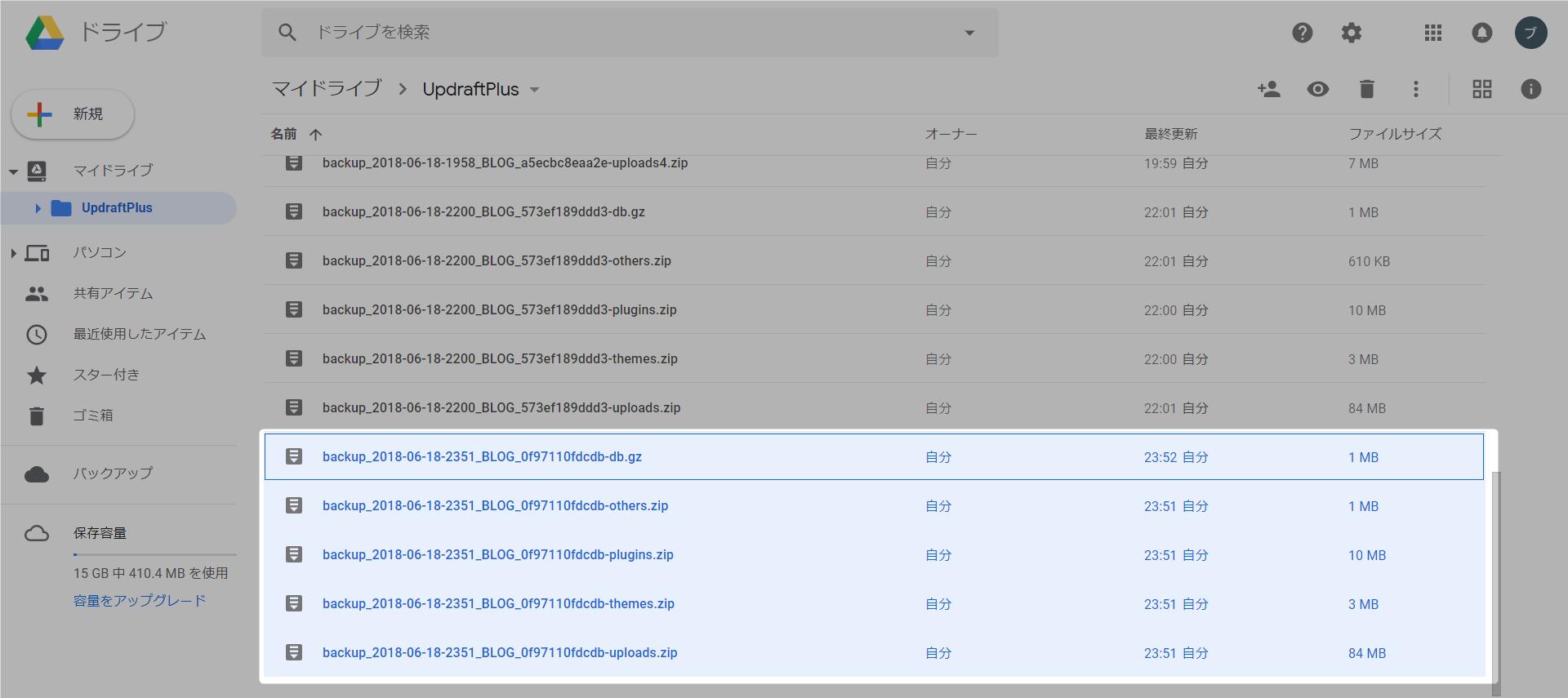GoogleDriveへバックアップする