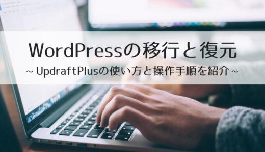 UpdraftPlusを使ってWordPressの移行と復元を実験~プラグインの使い方と手順を紹介~