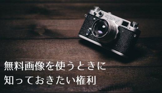 無料画像を使うときに知っておきたい権利~著作権、著作人格権、肖像権、商標権、ベルヌ条約~