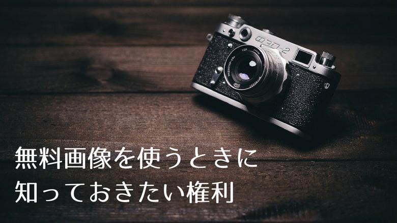 無料画像を使うときに知っておきたい権利