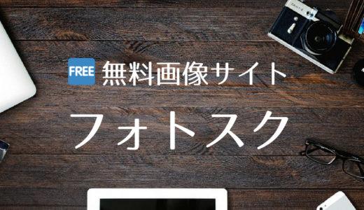 商用利用可能、著作権表記不要、改変自由な無料画像サイト「フォトスク」