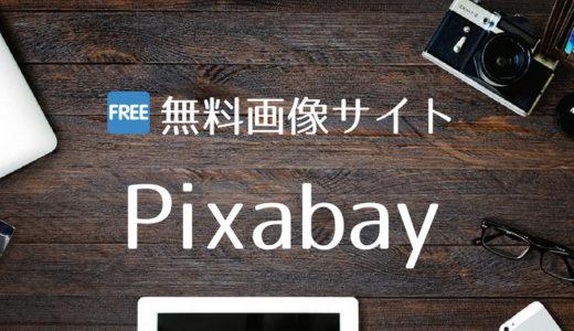 商用利用可能、著作権表記不要、改変自由な無料画像サイト「Pixabay」
