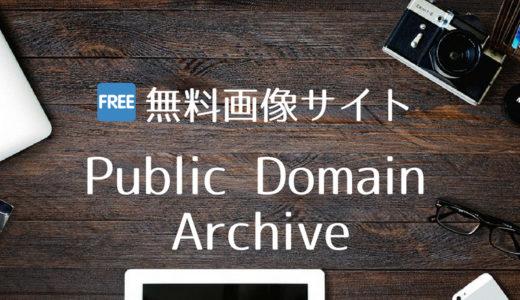 商用利用可能、著作権表記不要、改変自由な無料画像サイト「Public Domain Archive」
