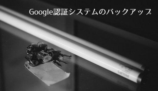 Google 認証システムを使った二段階認証コードのバックアップ~スマホの故障や機種変更時に備えて~