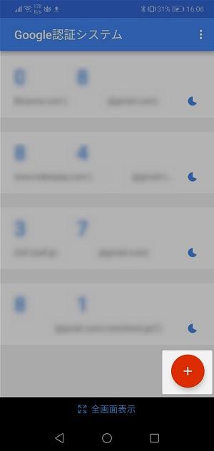 グーグル認証の画面