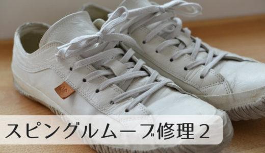 自分でスニーカーのかかとを修理(2回目)~Shoe Goo(シューグー)でスピングルムーブを修理~