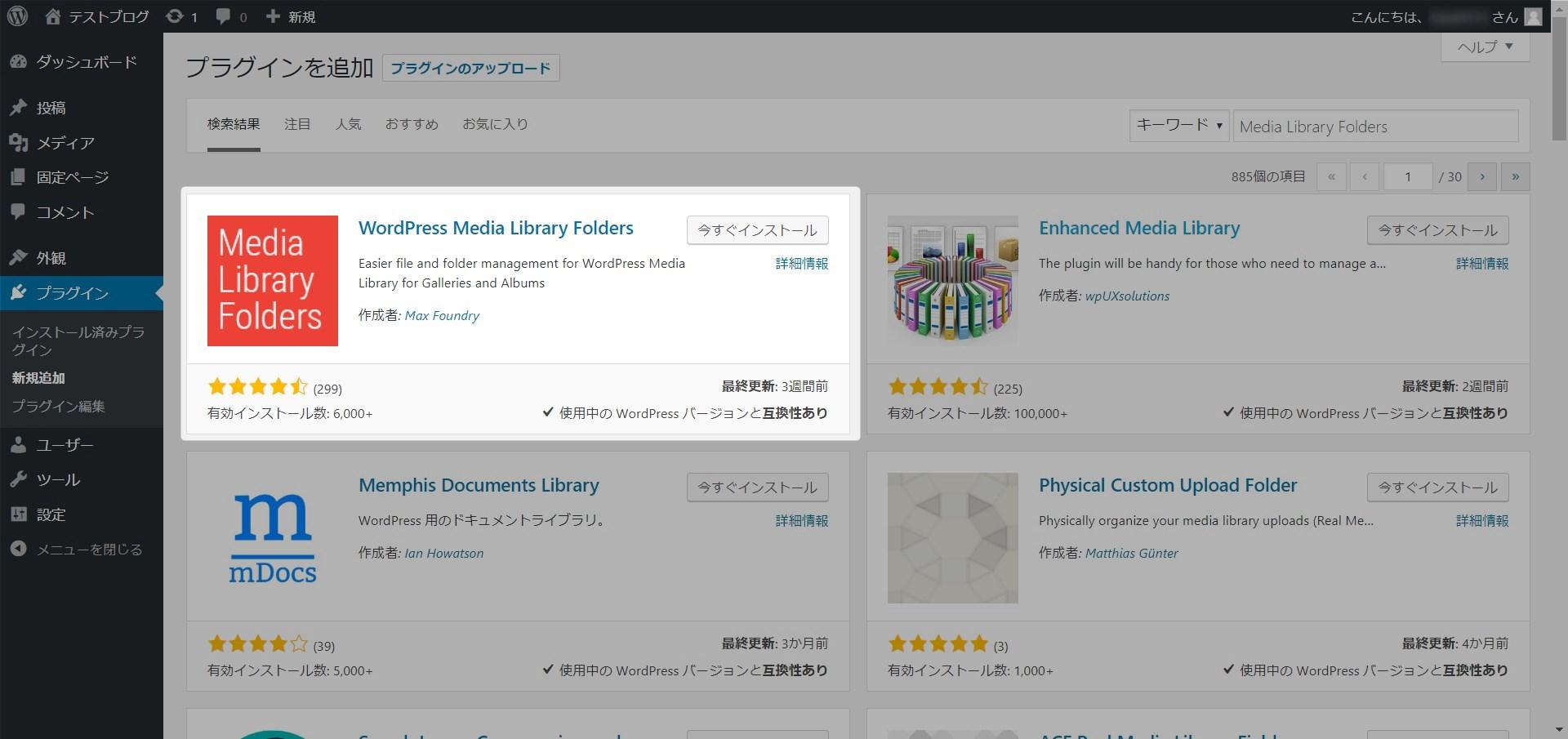 Media Library Folders
