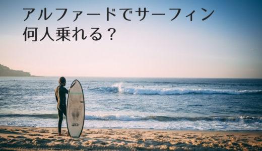 アルファード30系前期Xグレード~8人乗りシートアレンジ、サーフィンで何人乗れるか?~