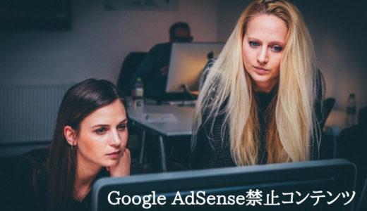 2018年8月 GoogleAdSenseの禁止コンテンツに該当したか記事があるか確認