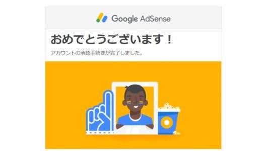 2018年9月 GoogleAdSenseに合格~承認手続き完了までの流れと注意事項~