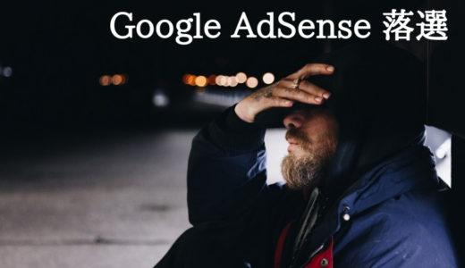2018年8月 GoogleAdSenseに落選した原因を探る~アドセンスの指摘内容すべてを確認~