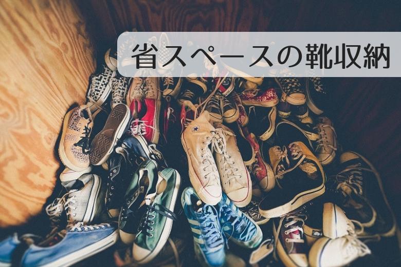 省スペースの靴収納