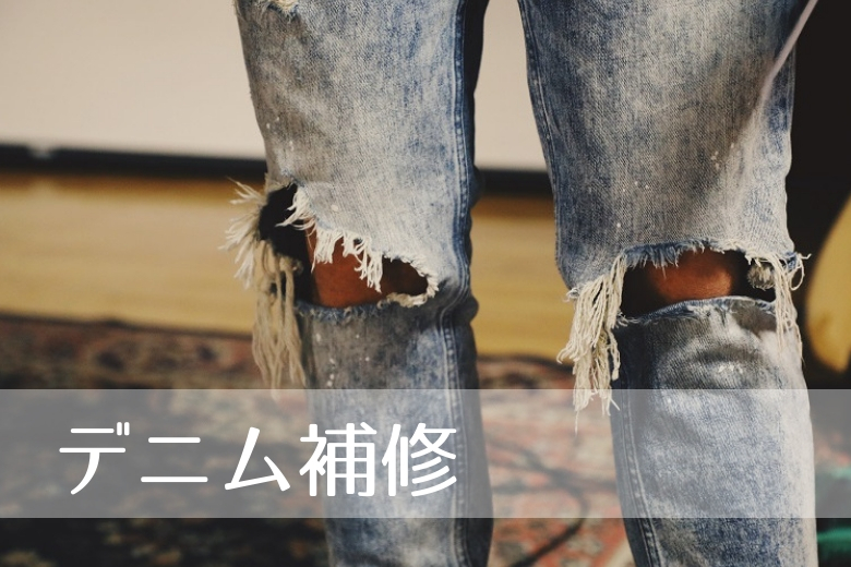 デニム補修~アイロン接着でジーンズを自分で修理する~