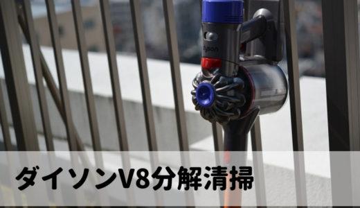 ダイソンV8を分解清掃~モーターヘッドとサイクロン部を分解~