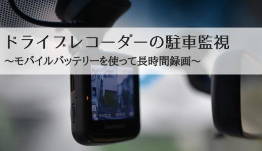 ドラレコ駐車監視~どんなドラレコもモバイルバッテリーで長時間録画~