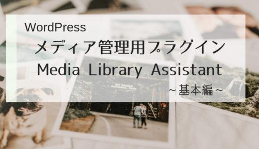 おすすめWordPressメディア管理用プラグインMedia Library Assistant~基本編~