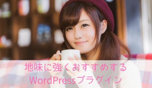 地味に強くおすすめするWordPressプラグイン