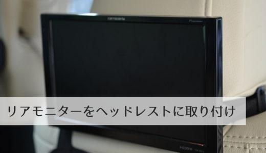 リアモニター(TVM-W910)をヘッドレストに取り付け