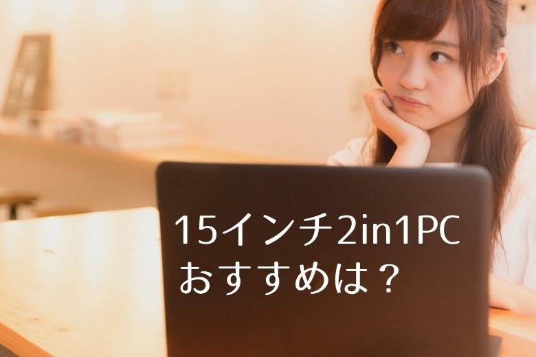 2in1PC