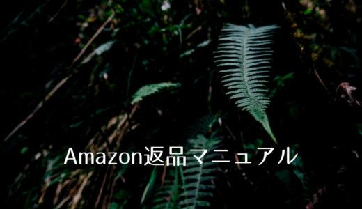Amazon返品マニュアル~初期不良のPCパーツや家電などを送料無料で返品する~