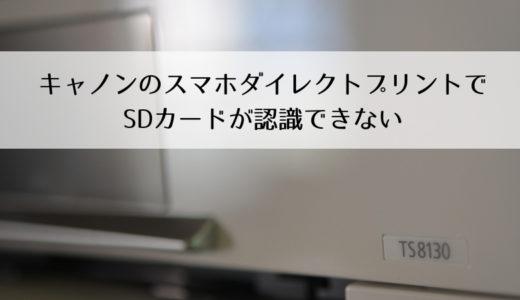 キャノンプリンターでスマホのSDカード写真をダイレクト印刷する