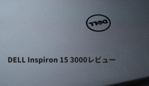 ノートPCレビューDELL Inspiron 15 3000~激安パソコンはどこまで使えるか?~