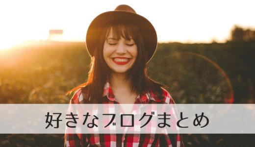 好きなブログまとめ~おすすめをランキング形式で紹介~