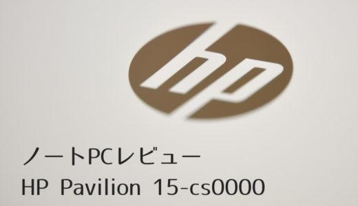 ノートPCレビュー HP Pavilion 15-cs0000~お手頃ハイスペックPCを紹介~