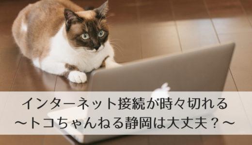 インターネット接続が時々切れる~トコちゃんねる静岡は大丈夫?~
