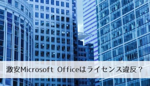 激安Microsoft Officeはライセンス違反?