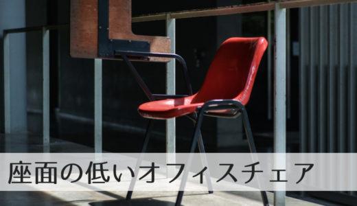 座面の低いコスパ重視のオフィスチェア~座面40cm以下の女性や小柄な人向けチェア~