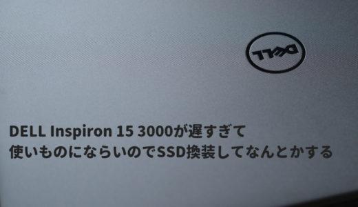 DELL Inspiron 15 3000が遅すぎて使いものにならいのでSSD換装してなんとかする