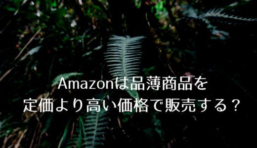 Amazonは品薄商品を定価より高い価格で販売する?