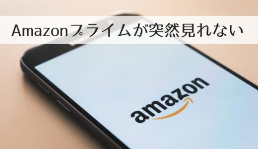 Amazon prime videoが突然見れなくなった。~現時点では、コンテンツプロバイダーとの契約により、このタイトルを購入できません。~[2018/12]