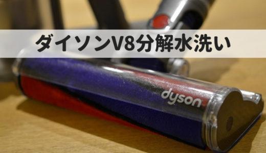 ダイソンV8を分解水洗い~モーターヘッドとサイクロン部を分解~