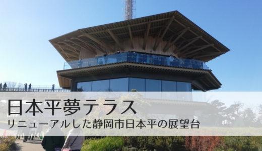 日本平夢テラス~デートに使いたい静岡市日本平のリニューアルした展望台~
