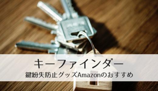 キーファインダー鍵紛失防止グッズAmazonのおすすめ