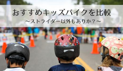 おすすめ12インチのトレーニングバイク、キックバイク、キッズバイクを比較~ストライダー以外もありか?~