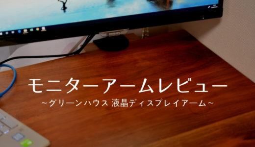 モニターアームレビュー~グリーンハウス 液晶ディスプレイアーム 4軸 GH-AMCF01~