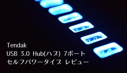USBハブレビュー~Tendak USB 3.0 Hub 7ポート セルフパワータイプ~